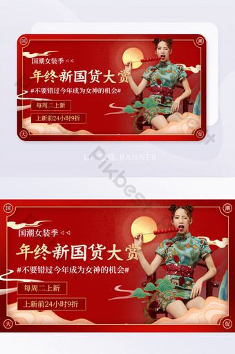 Guochao year-end new domestic women's clothing season promotion discount banner UI Template PSD