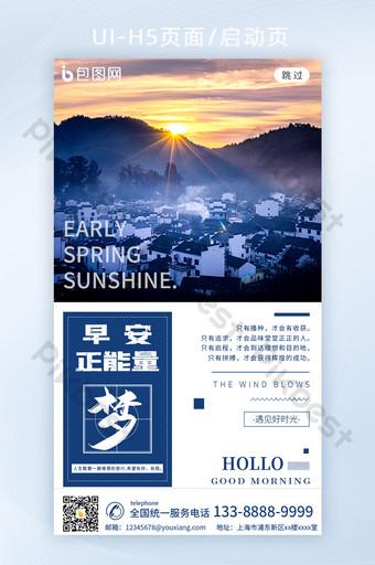新鮮的早安問候海報應用程序開始頁面h5 UI 模板 PSD
