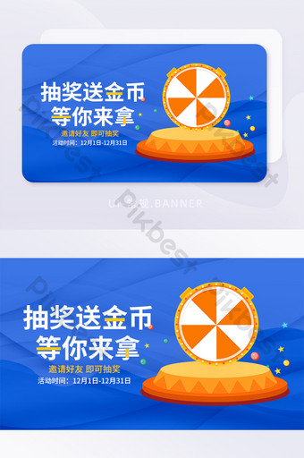 Blue financial lottery to send gold coins event poster illustration banner UI Template PSD