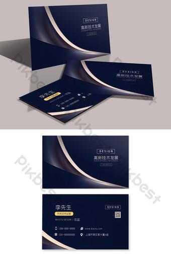 Conception de carte de visite haute technologie simple texture en relief Modèle PSD