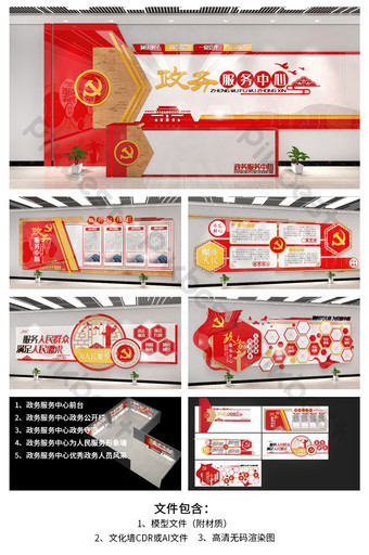 The government office of the new service center serves people exhibition hall Decors & 3D Models Template AI