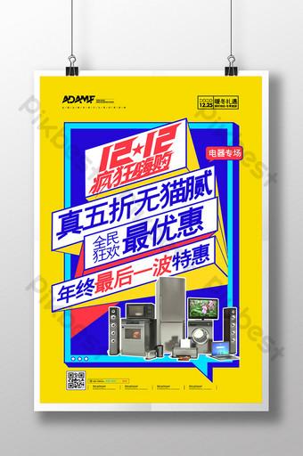 卡通拼貼雙十二真五十折電器促銷海報 模板 PSD