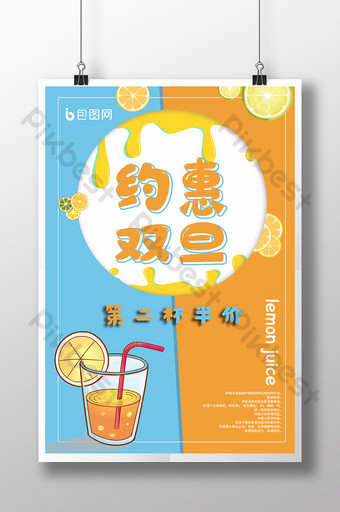 Contrasting color lemon tea Yohui New Year's Day second cup half price dining poster Template PSD