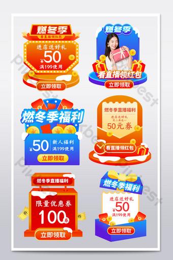 Micro three-dimensional fired winter suspension window live broadcast pop-up screen template E-commerce Template AI