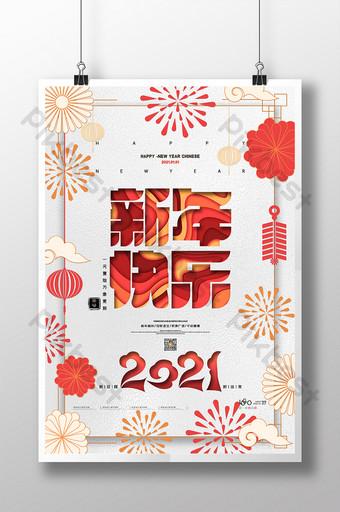 poster sederhana selamat tahun baru 2021 Templat PSD
