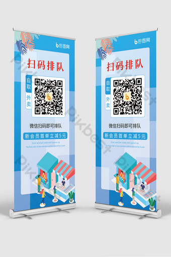 Blue simple catering scan code line up self-service roll up standee Template PSD