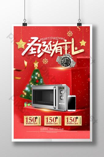 أحمر احتفالي c4d هدية عيد الميلاد ملصق تعزيز الأجهزة المنزلية قالب PSD