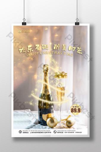 بسيطة الراقية الفرح عيد الميلاد في حالة سكر جميل الوقت النبيذ ملصق قالب PSD