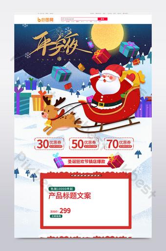 هدايا عيد الميلاد سانتا كلوز هدية مربع هدية الأيائل المنزل التجارة الإلكترونية قالب PSD