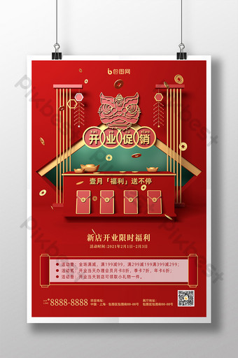 Red Gold Guochao opening promotion January bonus free non-stop event poster Template AI