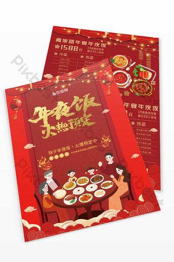 Dépliant de réservation pour le dîner du réveillon du Nouvel An à l'ambiance festive rouge Modèle PSD