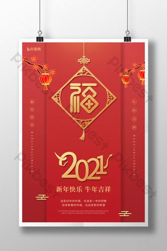 Poster Selamat Tahun Baru Cina 2021 Templat PSD