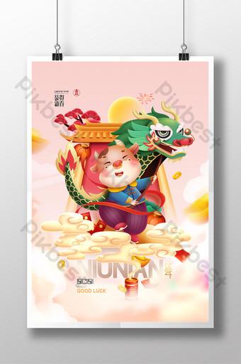 新年插畫新畫舞龍開門紅2021黃牛海報 模板 PSD