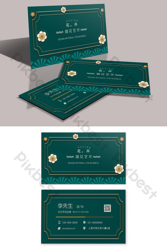Conception de cartes de visite de magasin de fleurs coupées en papier de style chinois en relief Modèle PSD