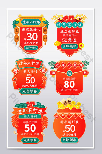 Chinese New Year does not close pop-up window screen live coupon E-commerce Template AI