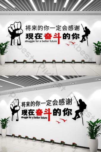 شعار ملهمة الشركات ملصقات النضال الجدار الثقافي الديكور والنموذج قالب AI