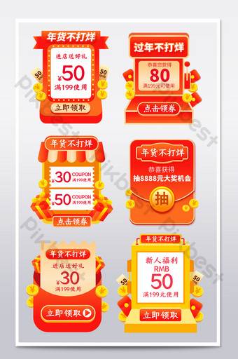 drawing wind new year goods does not close pop-up window screen live coupon E-commerce Template AI