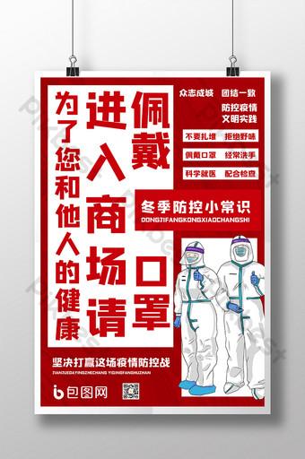 請戴上口罩防疫海報 模板 PSD