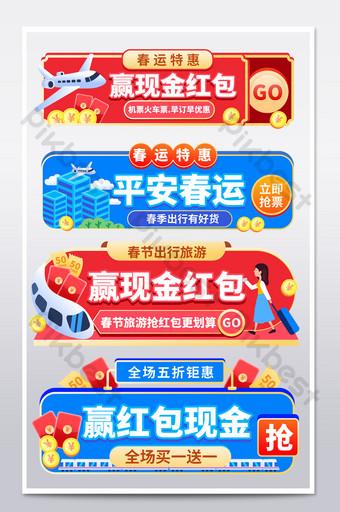 Carte de capsule d'entrée de paquet rouge de festival de printemps de tourisme de voyage de nouvel an chinois en direct Commerce électronique Modèle AI