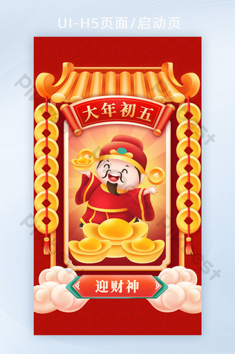Lunar New Year Customs Set Picture Year's Day Welcomes God of Wealth H5 Event Page UI Template PSD