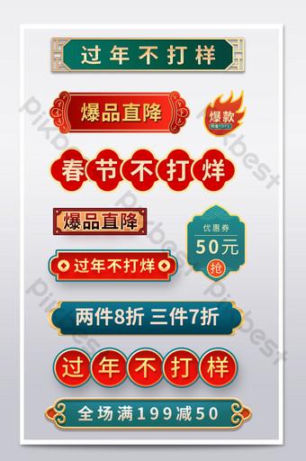 El año nuevo chino no cierra la etiqueta divisora retro estilo marea nacional Comercio electronico Modelo PSD