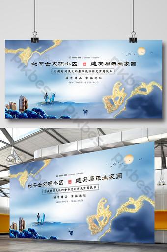 鍍金風格安全文明社區房地產展示板 模板 PSD