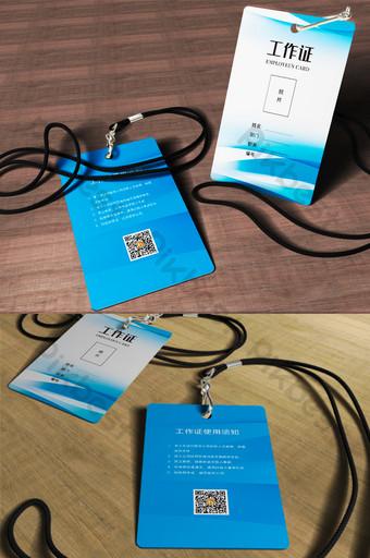 identifiant de la carte de visite des employés de l'entreprise Modèle PSD