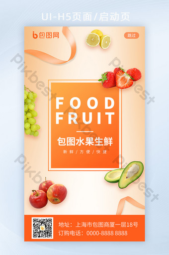 The splash screen of the H5 start page yellow fresh fruit marketing campaign UI Template PSD