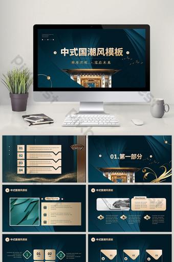新中式綠色簡約大氣商務報告ppt模板 PowerPoint 模板 PPTX