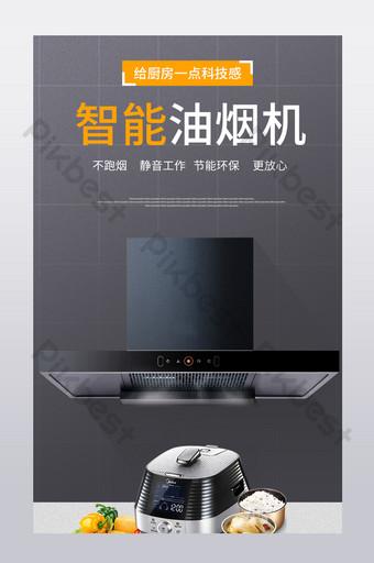廚房電器智能抽油煙機烹飪無菸產品詳細信息頁面 電商淘寶 模板 PSD