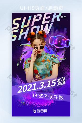 global live streaming tik tok micro-vision splash screen cool star h5 start page UI Template PSD