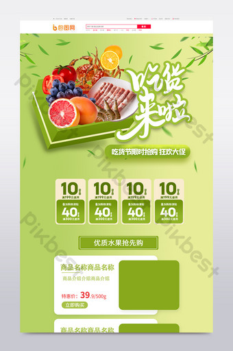 317 Food Festival Fresh Fruits and Seafood Home Promotion E-commerce Template PSD