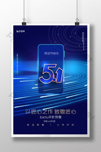 簡約五一勞動節手機促銷海報 模板 PSD