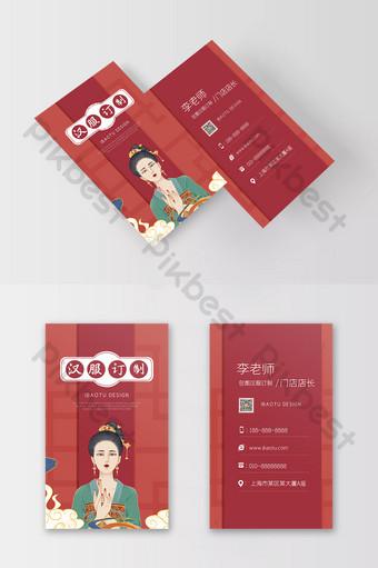 conception de carte de visite de magasin de vêtements ancien de marée nationale en relief de style chinois Modèle PSD