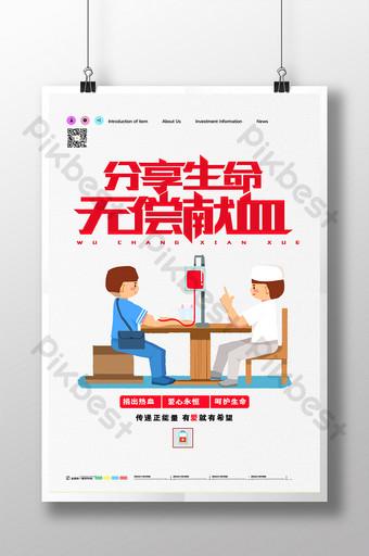 suasana sederhana poster kesejahteraan masyarakat donor darah gratis Templat PSD