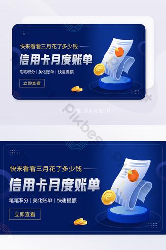 bannière de facturation annuelle mensuelle de carte de crédit financière UI Modèle PSD