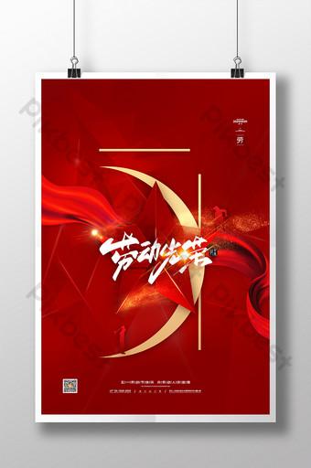 紅色大氣51勞動節海報可能是最光榮的 模板 PSD