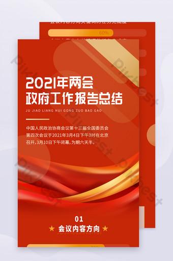 deux sessions bâtiment du parti actualités nouvelles du gouvernement rapport de travail téléphone mobile h5 longue carte UI Modèle PSD