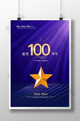 創立一百週年創意輕質感五角星聚會建築海報 模板 PSD