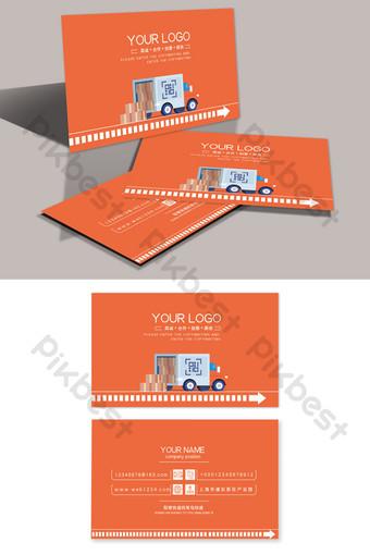 物流快遞貨運車送貨公司名片設計 模板 PSD