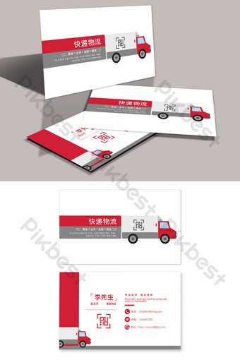 modèle de carte de visite de société de transport express de livraison logistique Modèle PSD