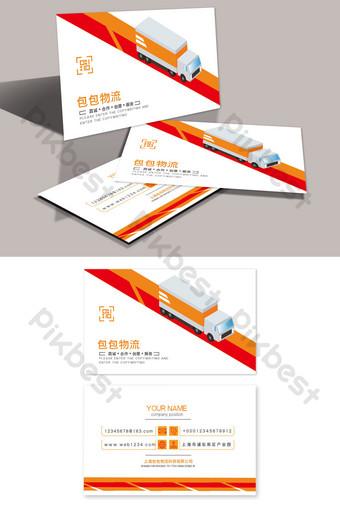 卡車送貨快遞物流公司名片設計 模板 PSD
