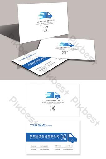 創意物流快遞貨運公司名片 模板 PSD