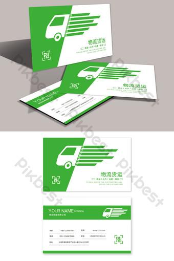 創意卡車貨運物流快遞公司名片 模板 PSD