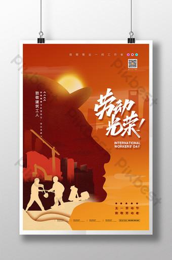 工人剪影紙切割作用5月1日勞動節宣傳海報 模板 PSD