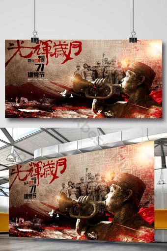 中國黨的節日100週年 模板 PSD