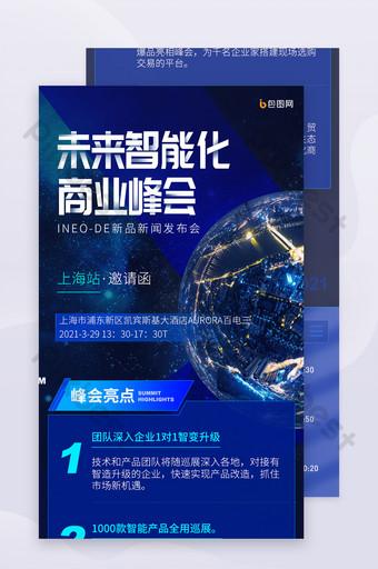 Blue World Internet Enterprise Press Conference Press Forum H5 Long Carte UI Modèle PSD