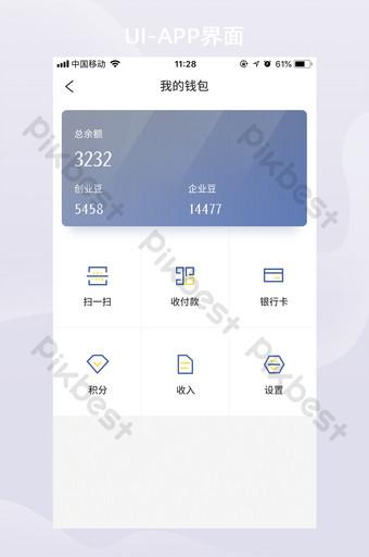 藍色簡單扁平化我的錢包功能界面應用程序 UI 模板 PSD