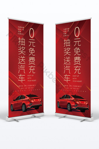 red  0 yuan free charge lottery to send car promotion x roll up standee Template PSD
