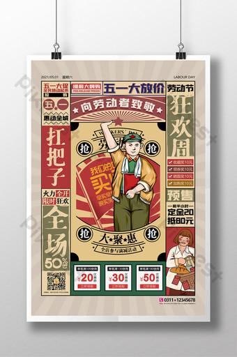 51勞動節推廣復古報紙風5月1日海報 模板 PSD